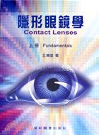 隱形眼鏡學(上冊)