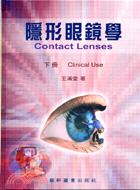 隱形眼鏡學(下冊)