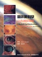 臨床眼科學:自我測驗圖解