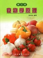 食物學原理