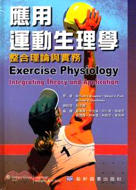 應用運動生理學: 整合理論與應用