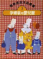 孕婦裝和嬰兒服-簡易速成洋裁叢書3