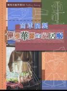 簡單縫製優雅華麗的家居服-實用洋裁手冊39
