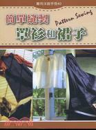 簡單縫製罩衫和裙子