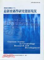 最新密碼學研究發展現況-資通安全專輯之十九