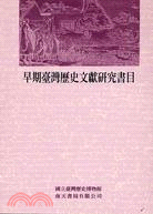 早期臺灣歷史文獻研究書目