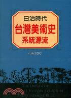 日治時代台灣美術史系統源流