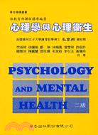 心理學與心理衛生