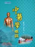中醫學概論-華杏叢書