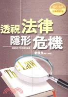 透視法律隱形危機