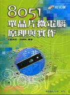8051單晶片微電腦原理與實作(含磁片)