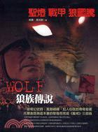 聖燈‧戰甲‧狼圖騰:狼族傳說