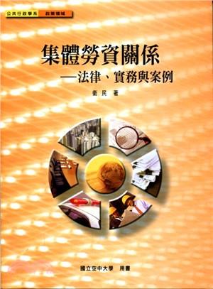 集體勞資關係:法律、實務與案例
