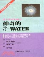 神奇的丌-WATER