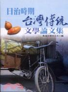 日治時期台灣傳統文學論文集
