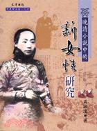 晚清小說中的新女性研究-文史哲大系186