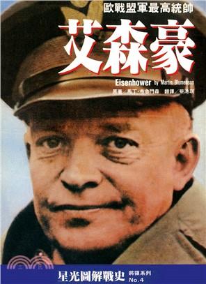 艾森豪-歐戰盟軍最高統帥 (將領4)