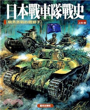 日本戰車隊戰史:驍勇善戰的鐵獅子
