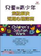 兒童與青少年焦點解決短期心理諮商-教育輔導系列62
