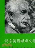 紀念愛因斯坦文集(第一卷)