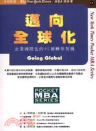 邁向全球化-紐約時報MBA隨身書11