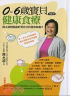 0-6歲寶貝健康食療:陳永綺醫師獻給嬰幼兒的健康錦囊02