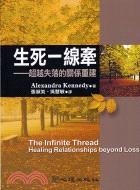 生死一線牽:超越失落的關係重建-生命教育7