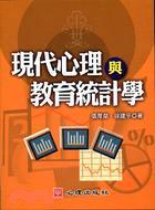 現代心理與教育統計學-教育研究34