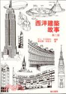 西洋建築故事