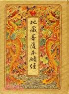 地藏菩薩本願經(國語注音)50K精裝龍紋 D0007.6