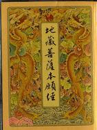地藏菩薩本願經(國語注音)50K平金紙彩龍 D0007.8