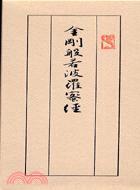 金剛般若波羅蜜經藥師琉璃光如來本願功德經(28K龍紋)