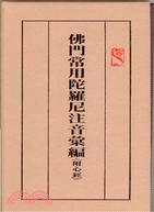 佛門常用陀羅尼注音彙編(附心經)菊56K H0005