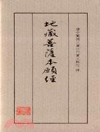 地藏菩薩本願經(龍紋)菊56K H0006