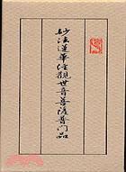 普門品.阿彌陀經合刊本(菊56K/龍紋) H0016.1