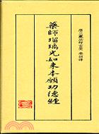 藥師琉璃光如來本願功德經(注音版)菊56K素色龍紋