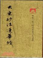 大乘妙法蓮華經(刷金50K) D0012.2