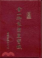 金山御製梁皇寶懺(國語注音)