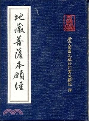 地藏菩薩本願經(藍皮)