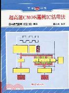 超高速CMOS邏輯IC活用法