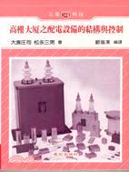 高樓大廈之配電設備的結構與控制