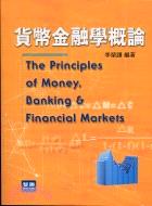 貨幣金融學概論