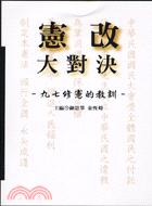 憲改大對決:九七修憲的教訓-桂冠叢刊