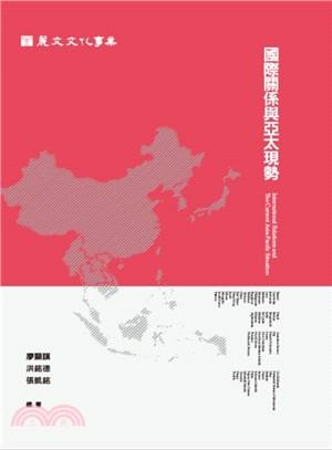 國際關係與亞太現勢