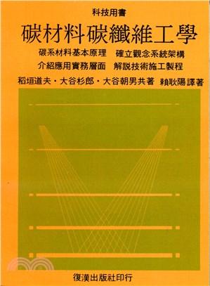 碳材料碳纖維工學