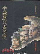 中國歷代皇子傳