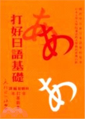 打好日語基礎:合訂本(書+6卡帶)