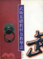 武術基礎教材及教學法