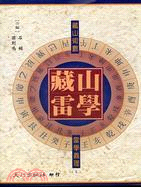 藏山雷學(上)