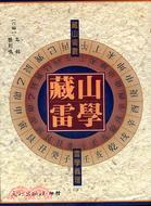 藏山雷學(下)